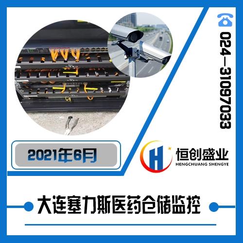 大连塞力斯医药仓储监控 WIFI覆盖 综合布线 项目