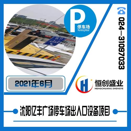 沈阳亿丰广场停车场出入口设备项目