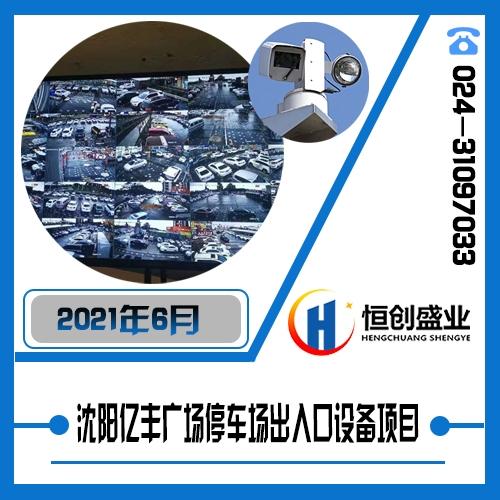 沈阳亿丰广场停车场监控设备项目